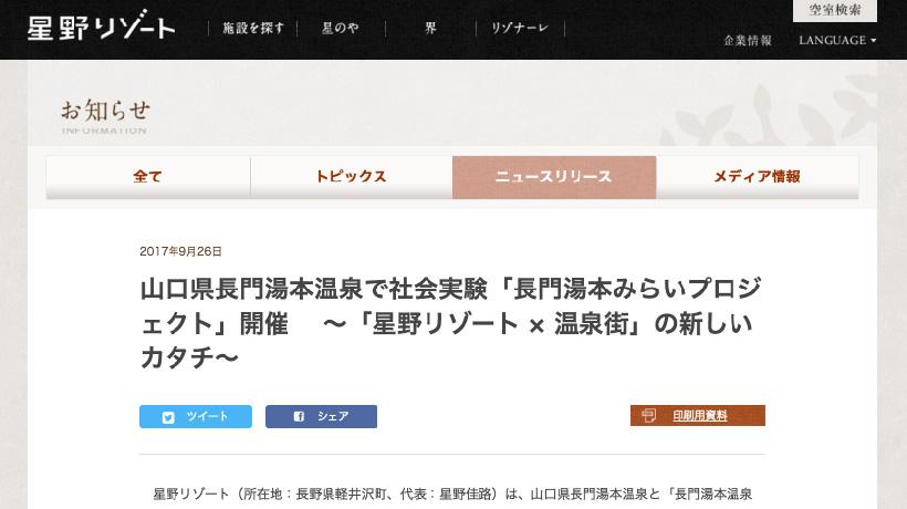 星野リゾートニュースリリース