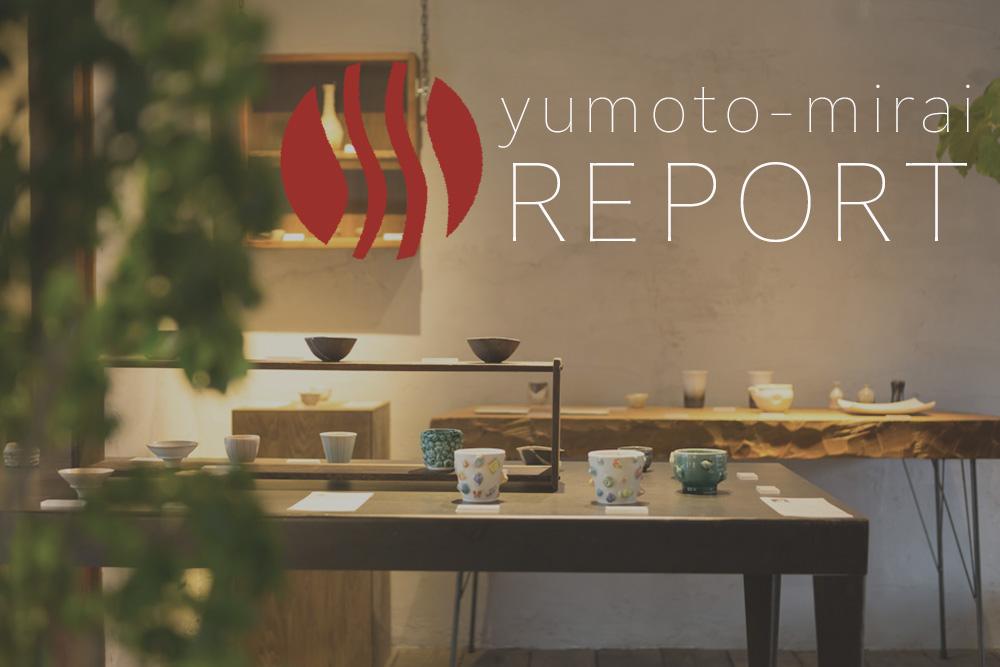 report_手のひらの景色展