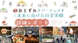 2017リバーフェスタ詳細レポート