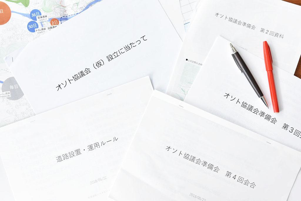 長門湯本温泉オソト協議会準備会