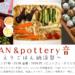 長門湯本event:7月17日 「POP-UP 居酒屋 !GOHAN & pottery 音」開催のお知らせ