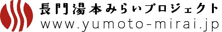 長門湯本温泉:長門湯本みらいプロジェクトロゴ
