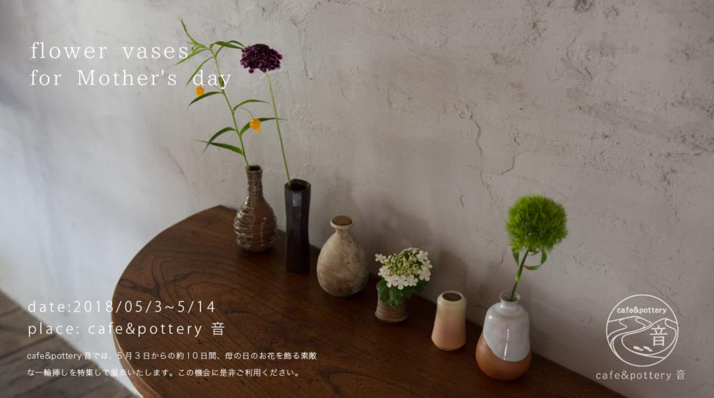 Flower vases for Mother's day