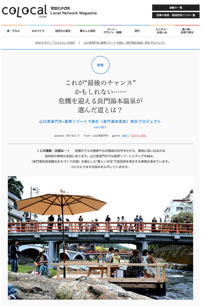 コロカル連載:山口県長門市×星野リゾートで挑む〈長門湯本温泉〉再生プロジェクト