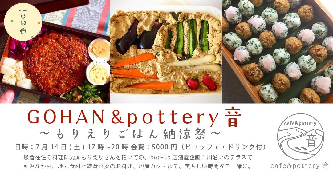 Gohan&pottery音〜もりえりごはん納涼祭〜